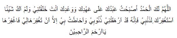 doa sholat dhuha yang benar